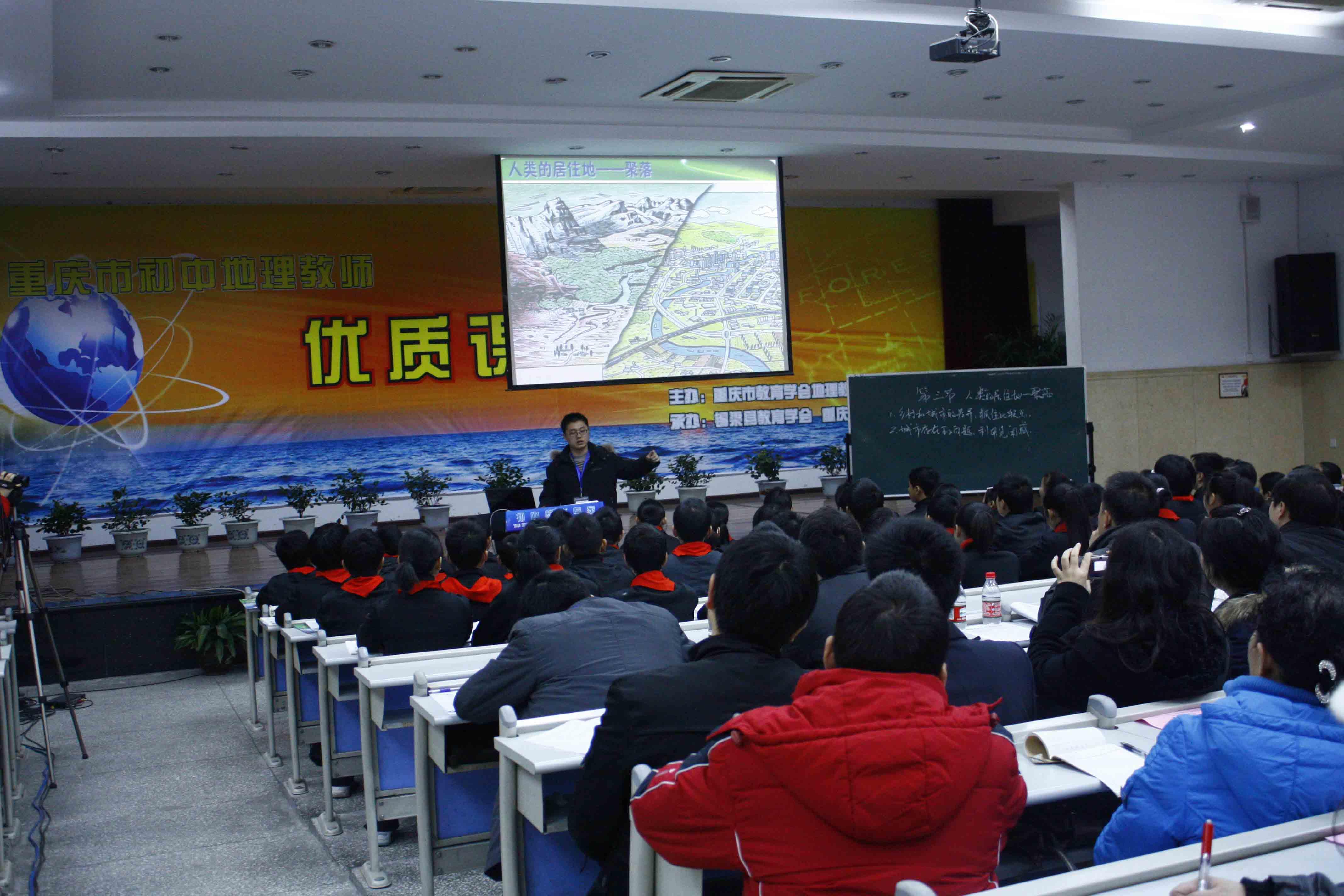 重庆市初中地理教师优质课大赛在我县重庆巴中举行 -巴川中学图片