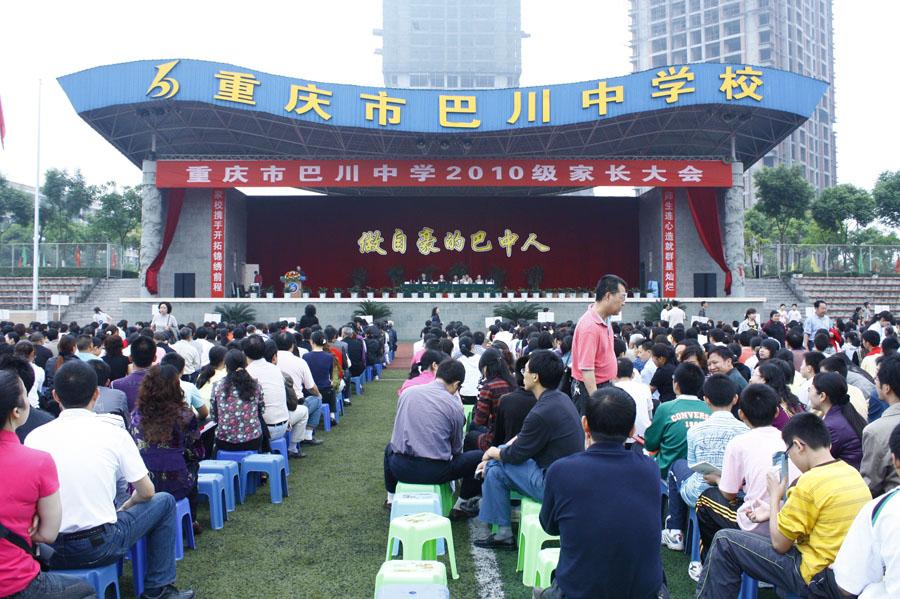 重庆市巴川中学举办